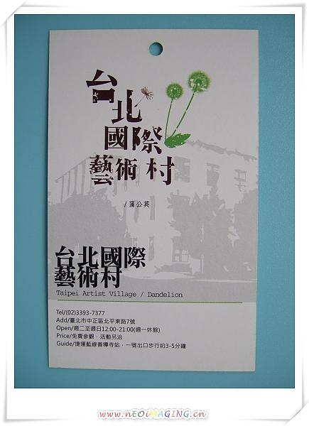 台北國際藝術村[2010台北花遊記]8.jpg