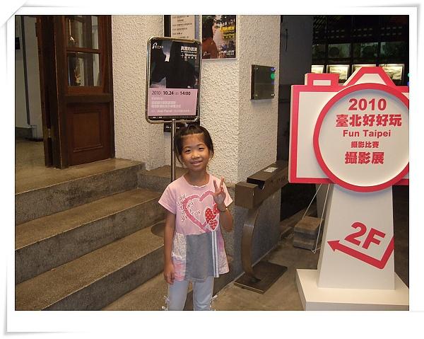 台北之家(光點台北)[2010台北花遊記]4.jpg