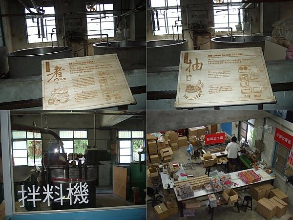 茶山房肥皂文化體驗館4.jpg