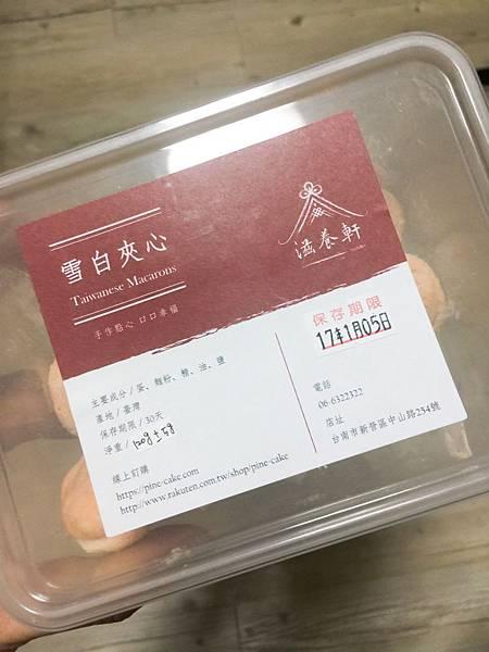 滋養軒_雪白夾心2016-12-24 03.23.13-1.jpg