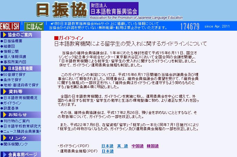日本語教育振興協會