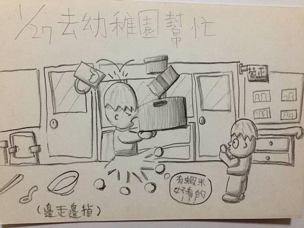 鈺桓 (2)