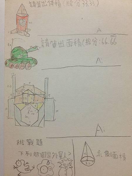 鈺桓數學題