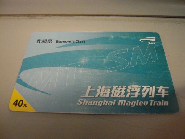 上海磁浮列車 30km-7分鐘到達!