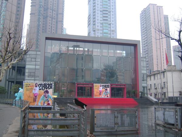 上海戲劇學院