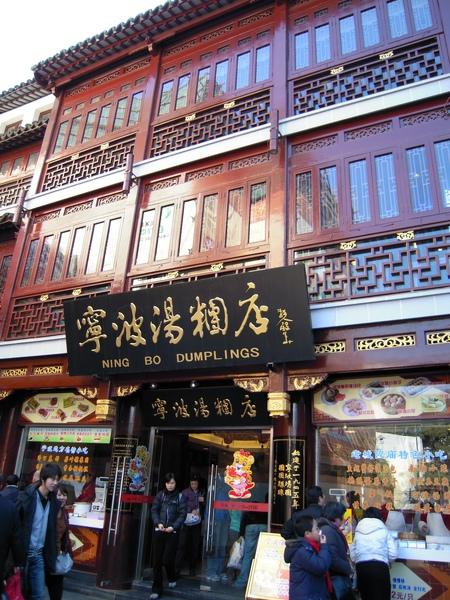 寧波湯團店