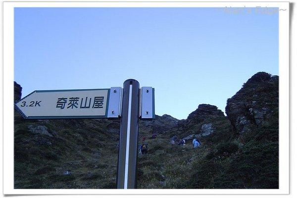 20061028~30奇萊連峰行 169.jpg