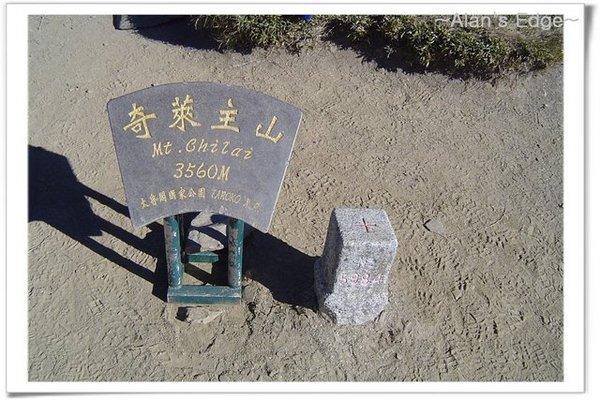 20061028~30奇萊連峰行 205.jpg