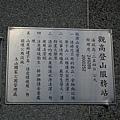 20070323~24八通關行 173.jpg
