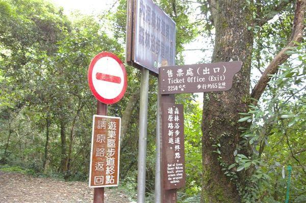 20070618內洞森林遊樂區 082.jpg