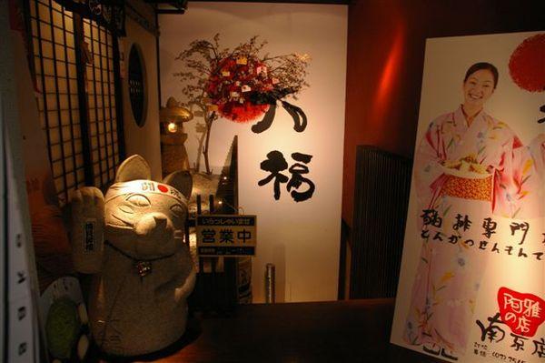 20070913吉他社大福和風餐廳小聚 008.jpg