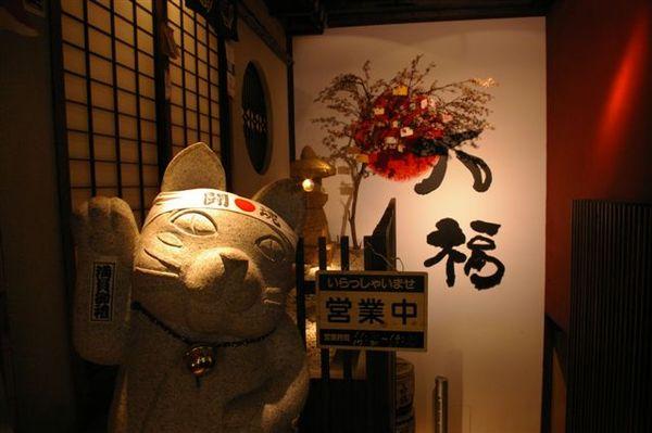 20070913吉他社大福和風餐廳小聚 011.jpg
