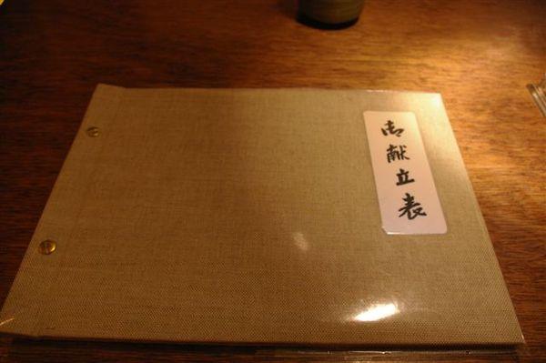 20070913吉他社大福和風餐廳小聚 017.jpg
