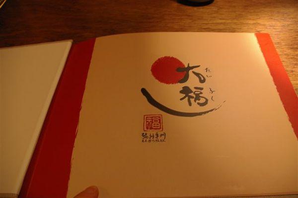 20070913吉他社大福和風餐廳小聚 018.jpg
