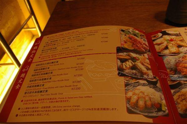 20070913吉他社大福和風餐廳小聚 019.jpg