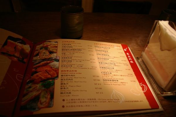 20070913吉他社大福和風餐廳小聚 030.jpg