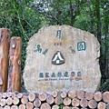 20080105滿月圓單車行 020.jpg