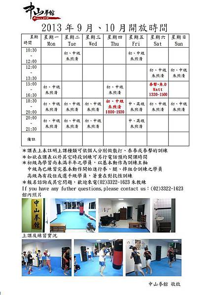 中山拳館課表2013年9月10月