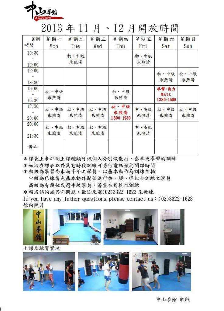 中山拳館課表2013年11月12月