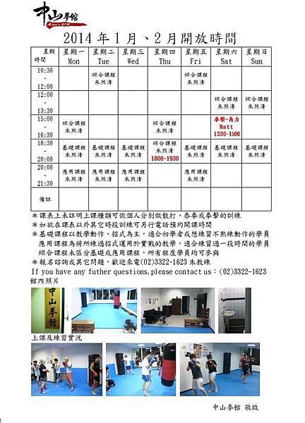 中山拳館課表2014年1月2月