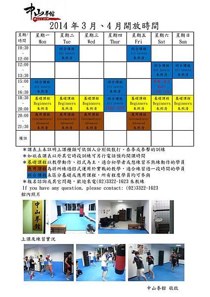 中山拳館課表2014年3月4月