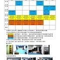 中山拳館課表2014年7月8月