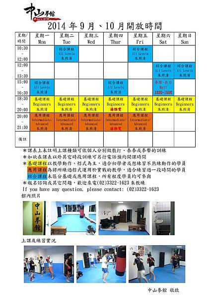 中山拳館課表2014年9月10月