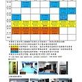 中山拳館課表2014年11月12月