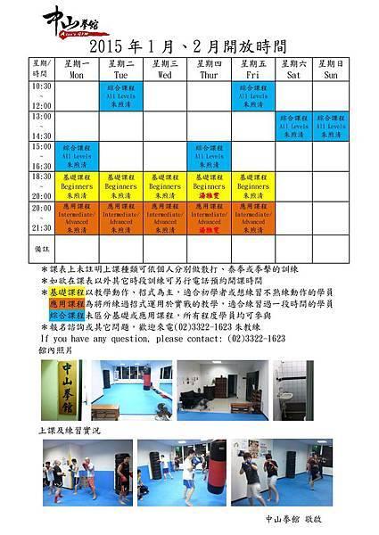 中山拳館課表2015年1月2月