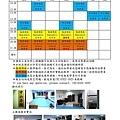 中山拳館課表2015年3月4月