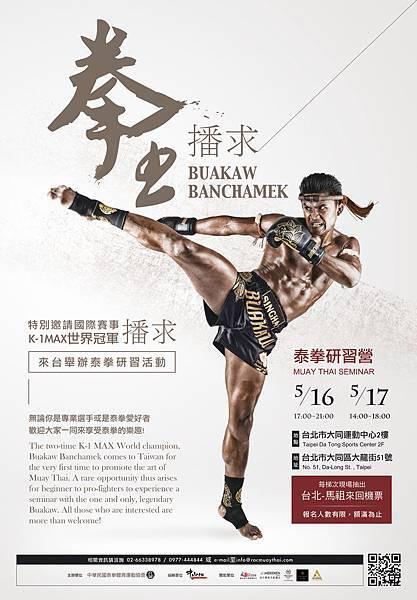 拳王播求Buakaw Banchamek 首度來台研習會海報