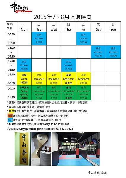 中山拳館課表2015年7月8月