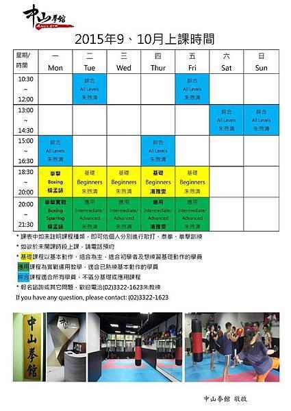 中山拳館課表2015年9月10月