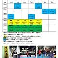 中山拳館課表2015年11月12月