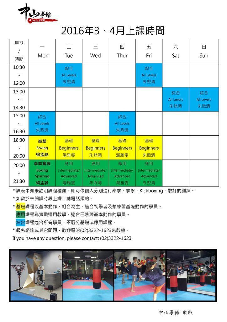 中山拳館課表2016年3月4月