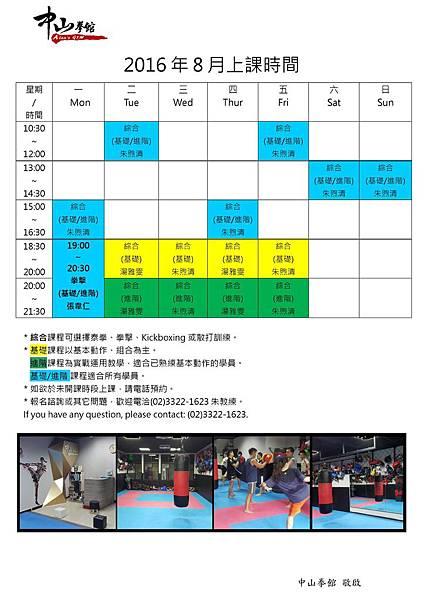 中山拳館課表2016年8月