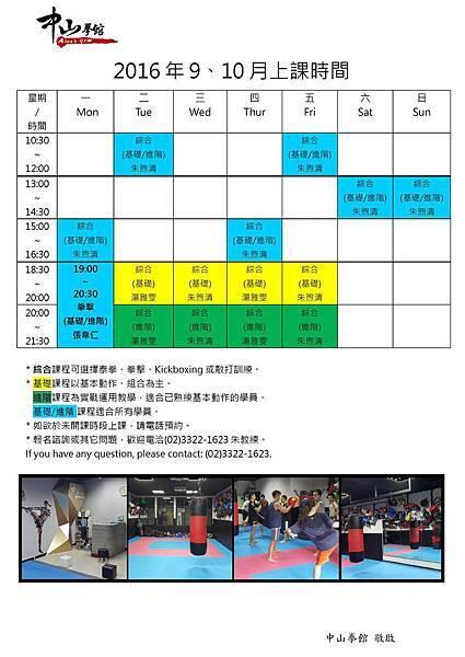 中山拳館課表2016年9月10月
