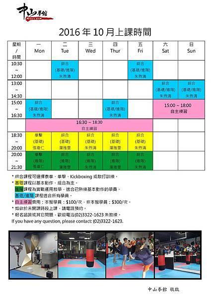 中山拳館課表2016年10月