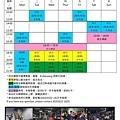 中山拳館課表2016年12月