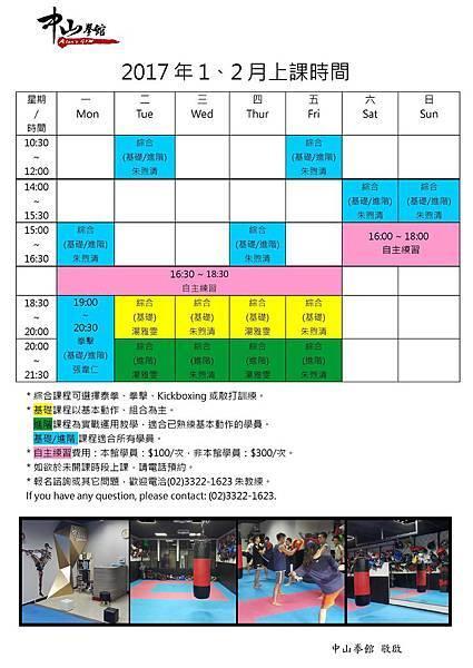 中山拳館課表2017年1月2月