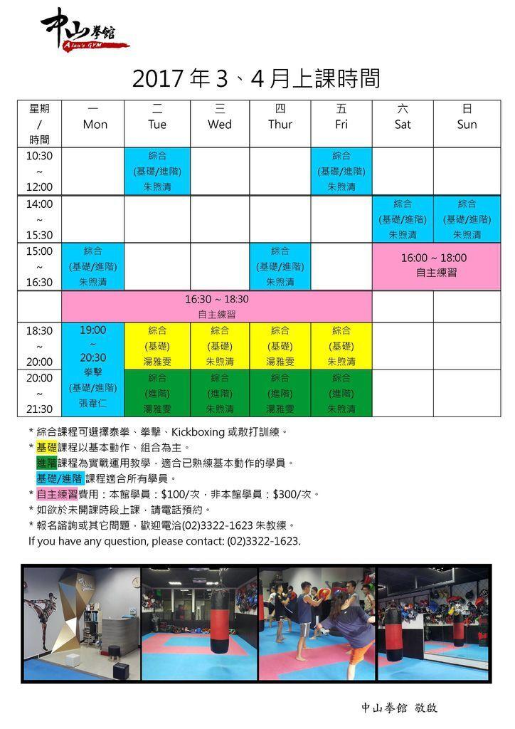 中山拳館課表2017年3月4月