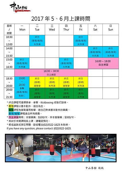 中山拳館課表2017年5月6月