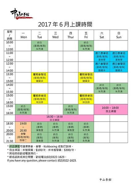中山拳館課表2017年6月