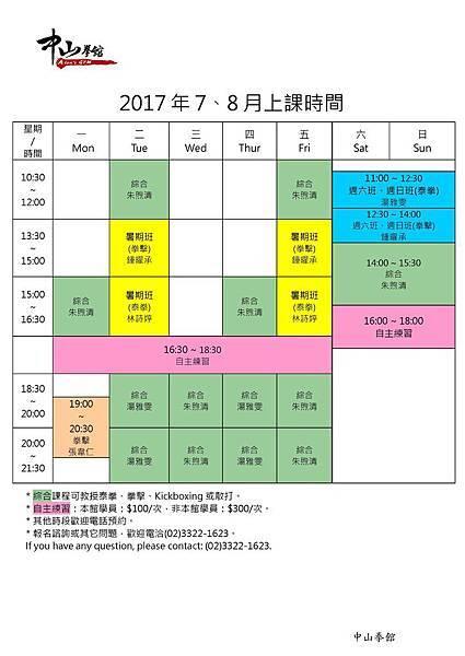 中山拳館課表2017年7月8月