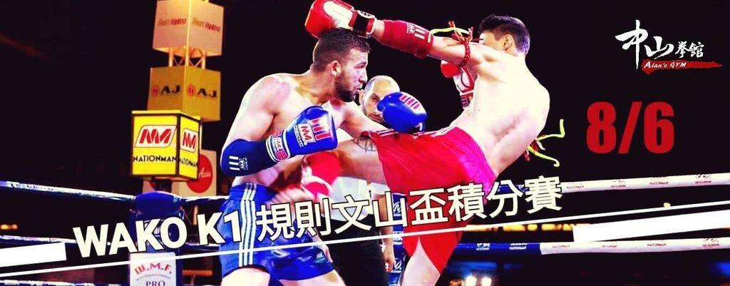 WAKO K1 規則文山盃積分賽海報.jpg