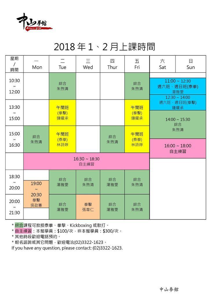中山拳館課表2018年1月2月