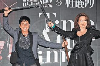 譚詠麟(左)、杜麗莎兩位重量級歌手同台鬥劍,為演唱會造勢。