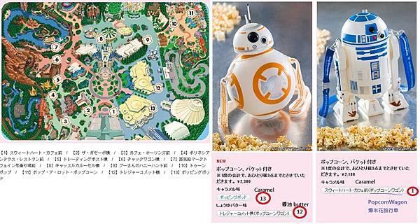 R2BB8_popcorn.jpg