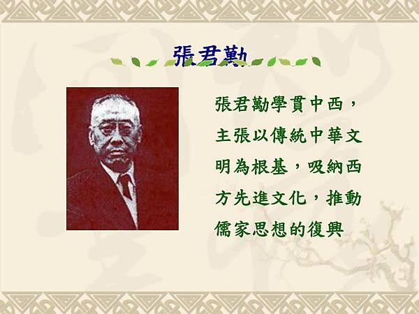 張君勱+張君勱學貫中西,+主張以傳統中華文+明為根基,吸納西+方先進文化,推動+儒家思想的復興.jpg