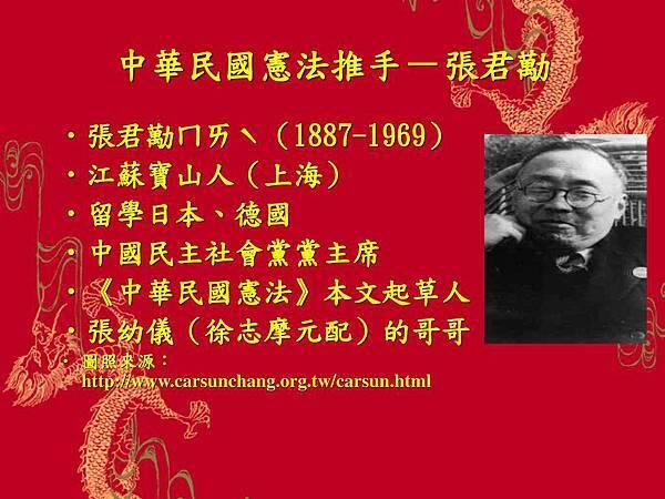 中華民國憲法推手-張君勱+張君勱ㄇㄞˋ(1887-1969)+江蘇寶山人(上海)+留學日本、德國+中國民主社會黨黨主席.jpg